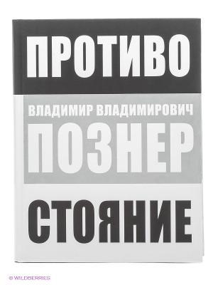 Противостояние Издательство АСТ. Цвет: серый