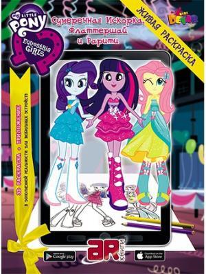 Живая раскраска Мой маленький пони. Девочки из Эквестрии: Сумеречная Искорка, Флаттершай и Рарити DEVAR. Цвет: фиолетовый, бирюзовый, серо-голубой