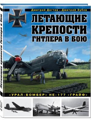 Летающие крепости Гитлера в бою. Урал-бомбер Не-177 Грайф Эксмо. Цвет: белый
