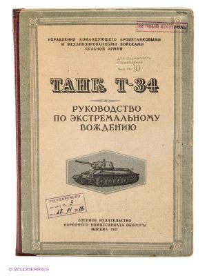Обложка на автодокументы Танк-Т34 Kawaii Factory. Цвет: кремовый, серый