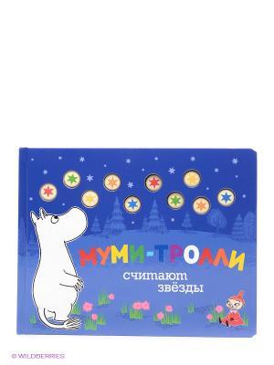 Муми-тролли считают звёзды Издательство Махаон. Цвет: белый