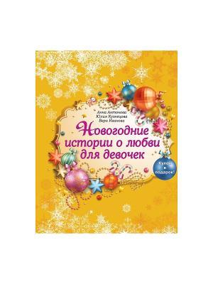 Новогодние истории о любви для девочек (с подарком) Эксмо. Цвет: светло-оранжевый, золотистый