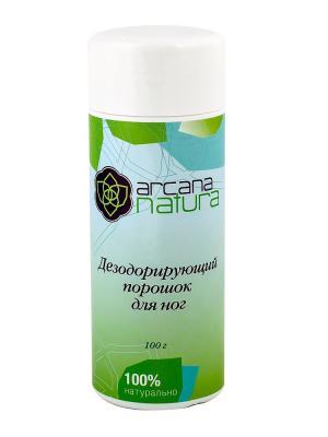 Дезодорирующий порошок для ног Arcana Natura. Цвет: белый