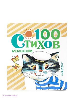 100 стихов малышам Издательство АСТ. Цвет: бежевый