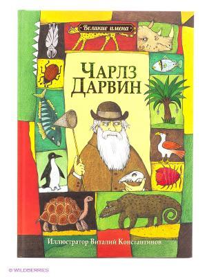 Великие имена. Чарльз Дарвин Рипол-Классик. Цвет: желтый, зеленый