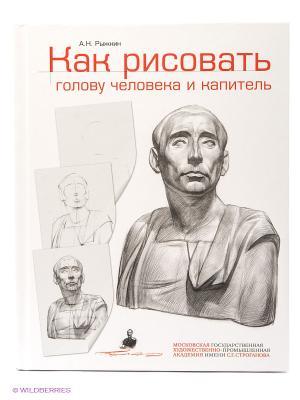 Как рисовать голову человека и капитель. Пособие для поступающих в художественные вузы Эксмо. Цвет: белый