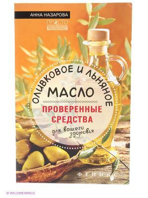 Оливковое и льняное масло - проверенные средства для вашего здоровья Феникс. Цвет: белый