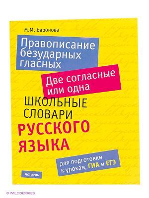 Правописание безударных гласных. Две согласные или одна Издательство АСТ. Цвет: желтый