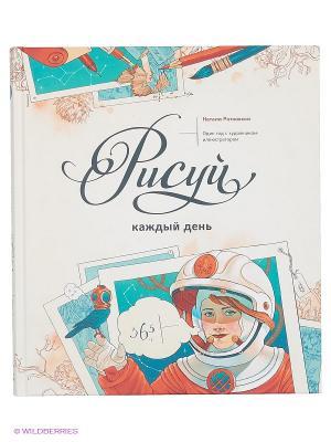 Рисуй каждый день. Один год с художником-иллюстратором Издательство Манн, Иванов и Фербер. Цвет: белый