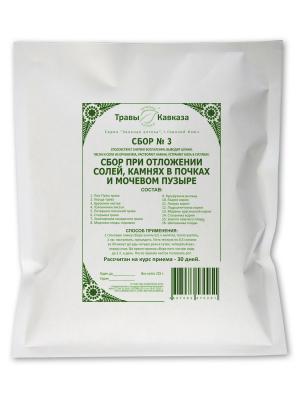 Сбор №3 при отложении солей, камней в почках, мочевом пузыре, 225 гр. Травы Кавказа. Цвет: белый