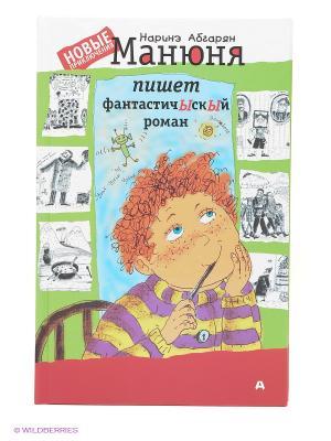 Манюня пишет фантастичЫскЫй роман Издательство АСТ. Цвет: зеленый