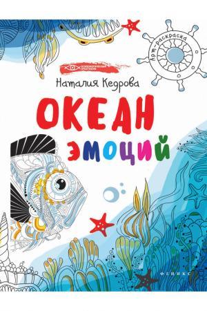 Океан эмоций: книжка-раскраска ФЕНИКС. Цвет: none