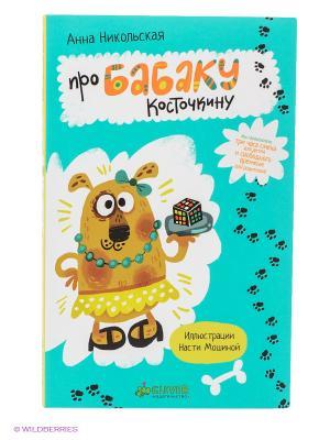 Книга Про Бабаку Косточкину Издательство CLEVER. Цвет: бирюзовый