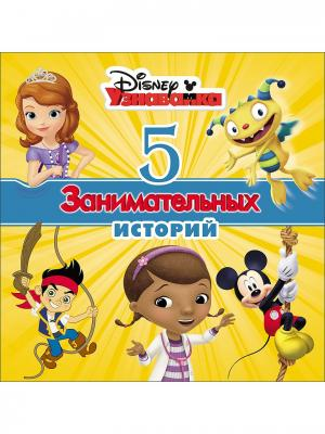 Disney. 5 Занимательных историй (Узнавайка) Проф-Пресс. Цвет: желтый