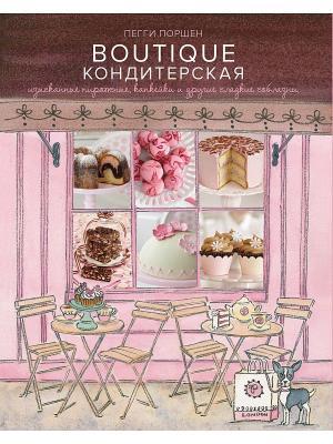 Boutique Кондитерская: Изысканные пирожные, капкейки и другие сладкие соблазны Издательство КоЛибри. Цвет: белый
