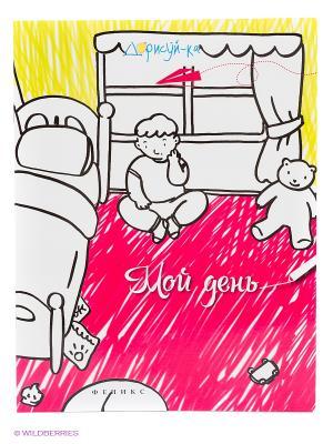 Мой день: книжка-раскраска Феникс-Премьер. Цвет: белый