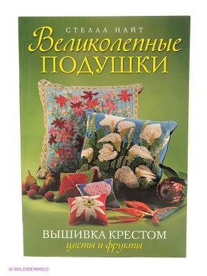 Великолепные подушки. Вышивка крестом: Цветы и фрукты КОНТЭНТ. Цвет: зеленый