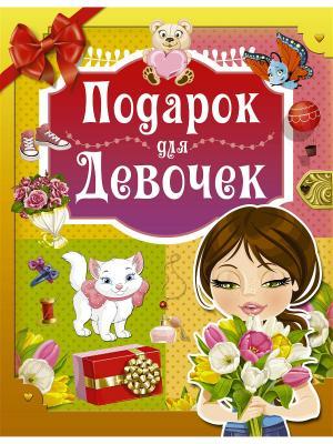 Подарок для девочек Издательство АСТ. Цвет: белый