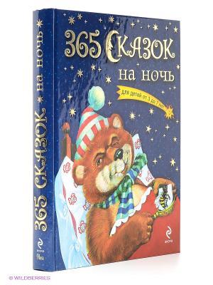 365 сказок на ночь Эксмо. Цвет: синий