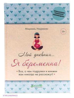 Мой дневник. Я беременна! Издательство CLEVER. Цвет: бежевый, голубой