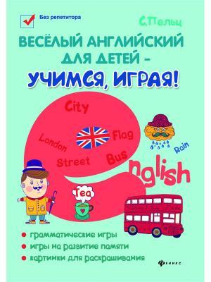 Веселый английский для детей - учимся,играя!: игровой учебник английского языка Феникс. Цвет: белый