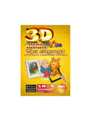 Сказка-раскраска Три медведя, А4 мягкая обложка DEVAR kids. Цвет: оранжевый