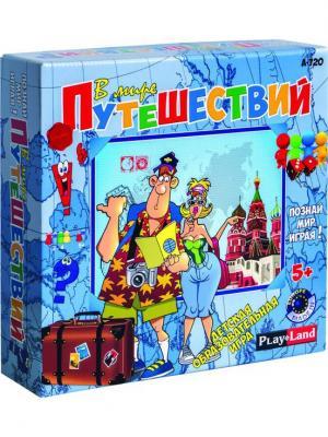 Настольная игра  В мире путешествий PLAY LAND. Цвет: синий