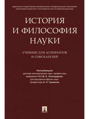 История и философия науки. Учебник для аспирантов соискателей. Проспект. Цвет: белый