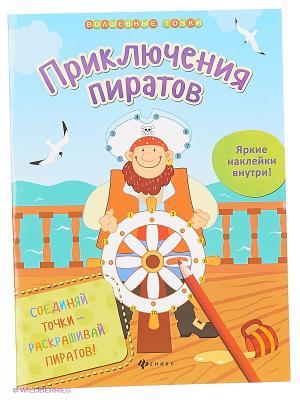 Приключения пиратов Феникс-Премьер. Цвет: белый