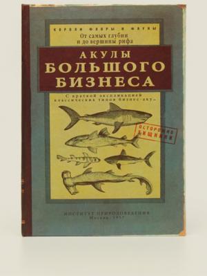 Визитница Акулы большого бизнеса Бюро находок. Цвет: светло-коричневый
