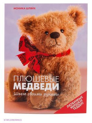 Плюшевые медведи. Шьем своими руками КОНТЭНТ. Цвет: коричневый