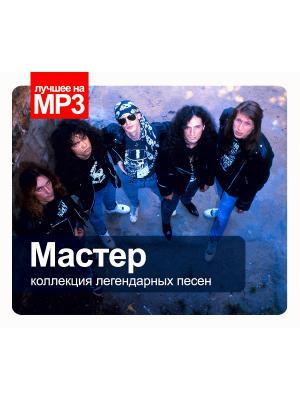 Лучшее на MP3. Мастер (компакт-диск MP3) RMG. Цвет: прозрачный