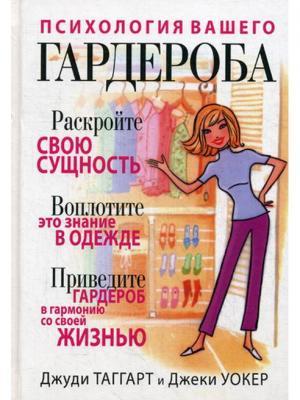 Психология вашего гардероба Попурри. Цвет: белый