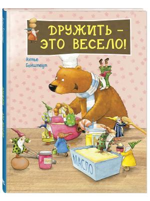 Дружить - это весело! Энас-Книга. Цвет: светло-коралловый, розовый
