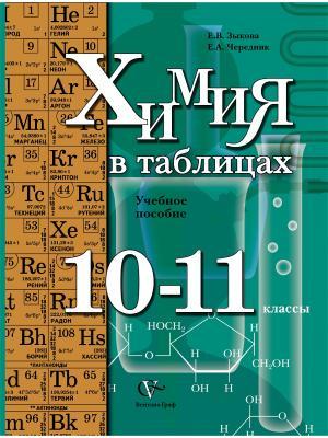 Химия в таблицах. 10-11 кл. Учебное пособие. Издание. 1 Вентана-Граф. Цвет: белый