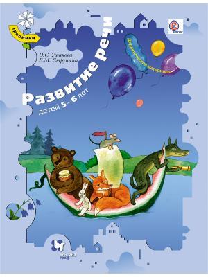 Развитие речи детей 5-6 лет. Дидактические материалы. Издание. 1 Вентана-Граф. Цвет: белый
