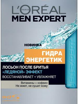 Лосьон после бритья Men Expert, Гидра Энергетик, Ледяной эффект, 100 мл L'Oreal Paris. Цвет: серебристый