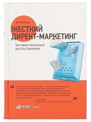 Жесткий директ-маркетинг: Заставьте покупателя достать бумажник Альпина Паблишер. Цвет: белый