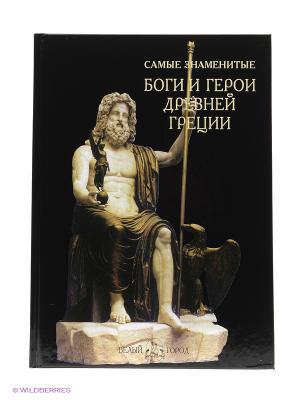 Самые знаменитые боги и герои Древней Греции (Самые знаменитые) Белый город. Цвет: белый