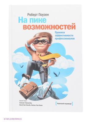 На пике возможностей Издательство Манн, Иванов и Фербер. Цвет: белый, голубой