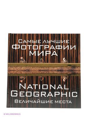 Альбом NG Самые лучшие фотографии мира. Величайшие места Издательство АСТ. Цвет: белый