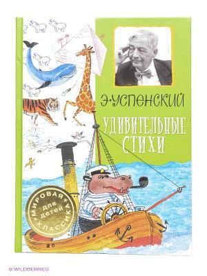 Удивительные стихи Издательство АСТ. Цвет: зеленый