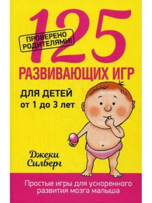 125 развивающих игр для детей от 1 до 3 лет Попурри. Цвет: белый
