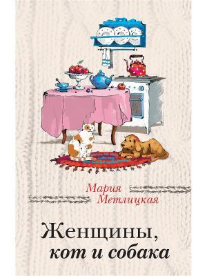 Женщины, кот и собака Эксмо. Цвет: белый
