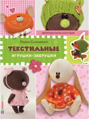 Текстильные игрушки-зверушки. СБУ Хоббитека. Цвет: салатовый, коричневый, розовый