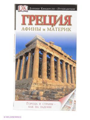 Греция. Афины и материк Издательство АСТ. Цвет: белый