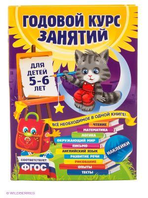 Годовой курс занятий: для детей 5-6 лет Эксмо. Цвет: фиолетовый, желтый