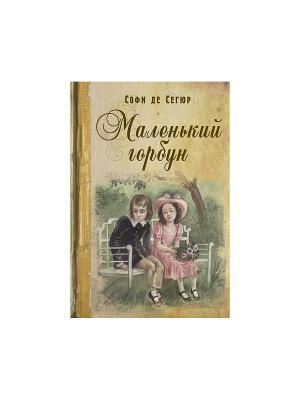 Маленький горбун. Повесть. Энас-Книга. Цвет: коричневый