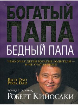Богатый папа, бедный папа. 5-е изд (обл.) Попурри. Цвет: белый