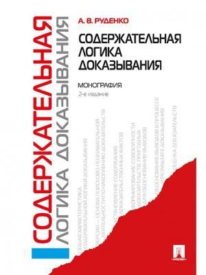 Содержательная логика доказывания. Монография.-2-е изд. Проспект. Цвет: белый
